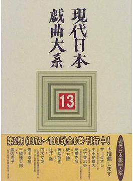 現代日本戯曲大系 13 一九八四〜一九八六