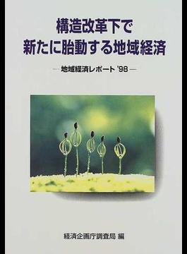 地域経済レポート '98 構造改革下で新たに胎動する地域経済