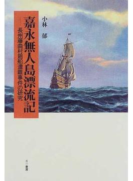 嘉永無人島漂流記 長州藤曲村廻船遭難事件の研究