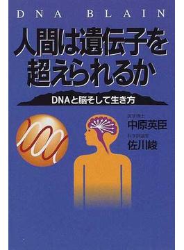 人間は遺伝子を超えられるか DNAと脳そして生き方