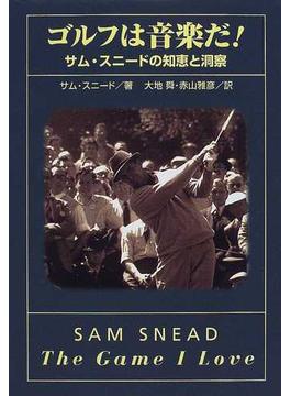 ゴルフは音楽だ! サム・スニードの知恵と洞察