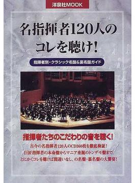 名指揮者120人のコレを聴け! 指揮者別・クラシック名盤&裏名盤ガイド