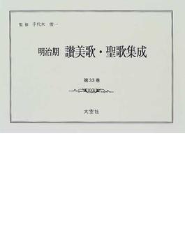 明治期讃美歌・聖歌集成 復刻 第33巻 使徒公会之歌