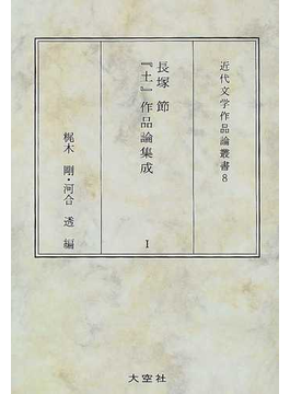 長塚節『土』作品論集成 1
