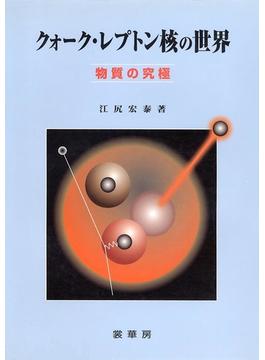 クォーク・レプトン核の世界 物質の究極