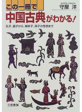 この一冊で中国古典がわかる!