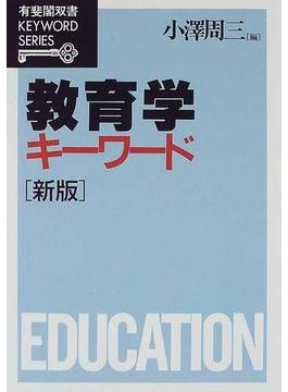 教育学キーワード 新版