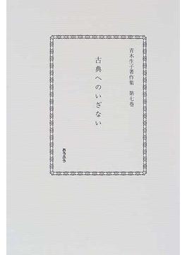 青木生子著作集 第7巻 古典へのいざない