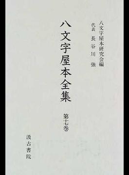 八文字屋本全集 第17巻