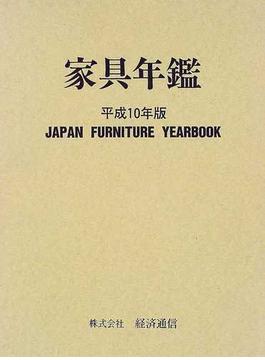 家具年鑑 平成10年版