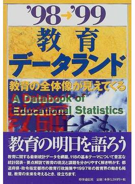 教育データランド '98→'99