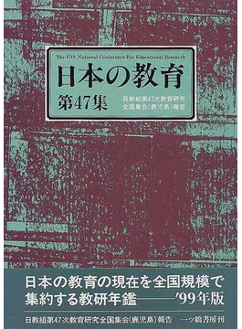 日本の教育 第47集