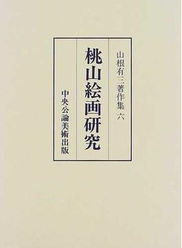 山根有三著作集 6 桃山絵画研究