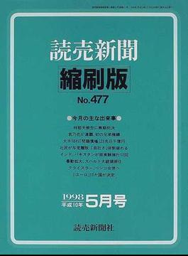 読売新聞縮刷版 1998 5