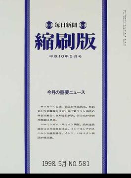 毎日新聞縮刷版 1998 5