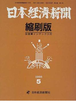 日本経済新聞縮刷版 1998 5
