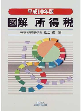 図解所得税 平成10年版
