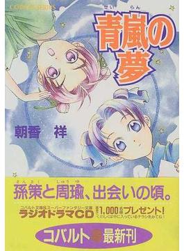 青嵐の夢(コバルト文庫)