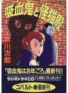 吸血鬼と怪猫殿(コバルト文庫)