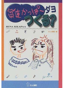 雛かっぱ〜ダヨつくる? 人気番組「雛かっぱ〜」トーク&レシピ集