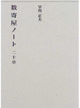 数寄屋ノート二十章(建築ライブラリー)