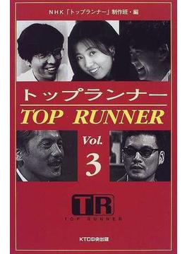 トップランナー Vol.3
