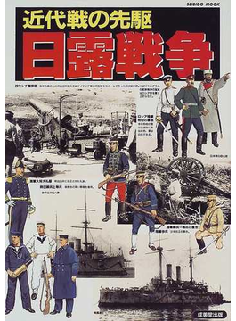 近代戦の先駆日露戦争