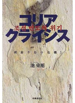 コリアクライシス 朝鮮半島の危機!