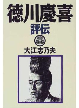 徳川慶喜評伝