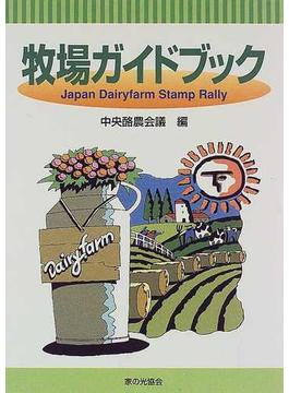 牧場ガイドブック Japan dairyfarm stamp rally