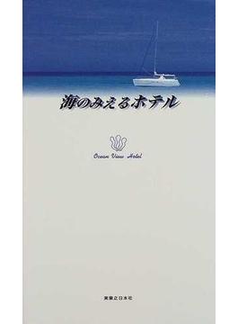 海のみえるホテル(ブルーガイド)