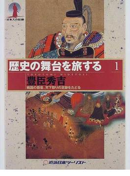 歴史の舞台を旅する 1 豊臣秀吉