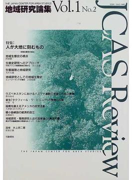 地域研究論集 JCAS review Vol.1 No.2 特集:人が大地に刻むもの