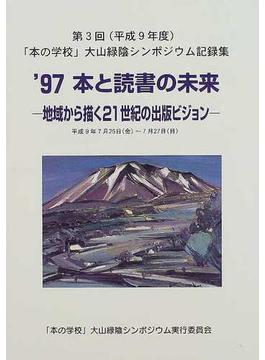 '97本と読書の未来 地域から描く21世紀の出版ビジョン