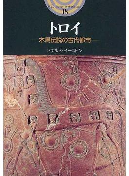 トロイ 木馬伝説の古代都市