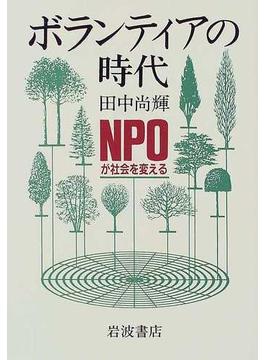 ボランティアの時代 NPOが社会を変える