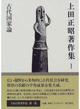 上田正昭著作集 1 古代国家論