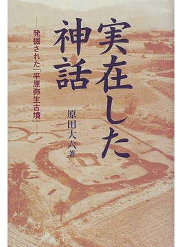 実在した神話 発掘された「平原弥生古墳」 新装版
