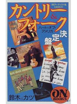 カントリー&フォーク決定盤 ハート・オブ・アメリカ 180アーティスト&CDガイド