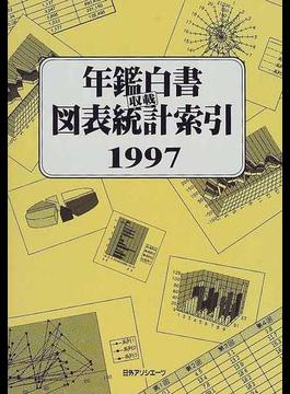 年鑑白書収載図表統計索引 1997