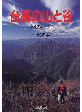 台高の山と谷 ガイドエッセイ
