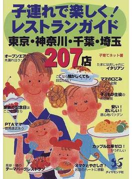 子連れで楽しく!レストランガイド 東京・神奈川・千葉・埼玉207店