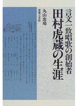 言文一致唱歌の創始者田村虎蔵の生涯