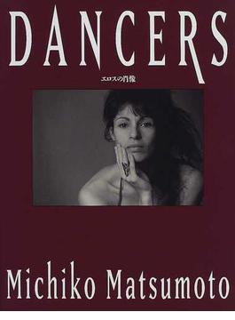 Dancers エロスの肖像