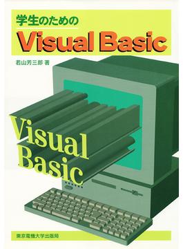学生のためのVisual Basic