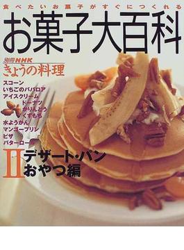 お菓子大百科 2 デザート・パン・おやつ編(別冊NHKきょうの料理)