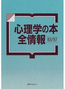 心理学の本全情報 93/97
