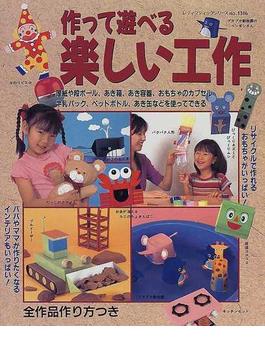 作って遊べる楽しい工作 あき箱・おもちゃのカプセル・牛乳パック・ペットボトルでできる