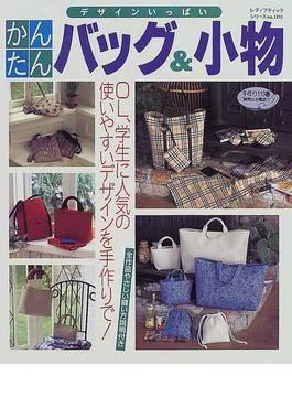 デザインいっぱいかんたんバッグ&小物