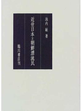 近世日本と朝鮮漂流民